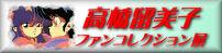 高橋留美子ファンコレクション展(開催情報)